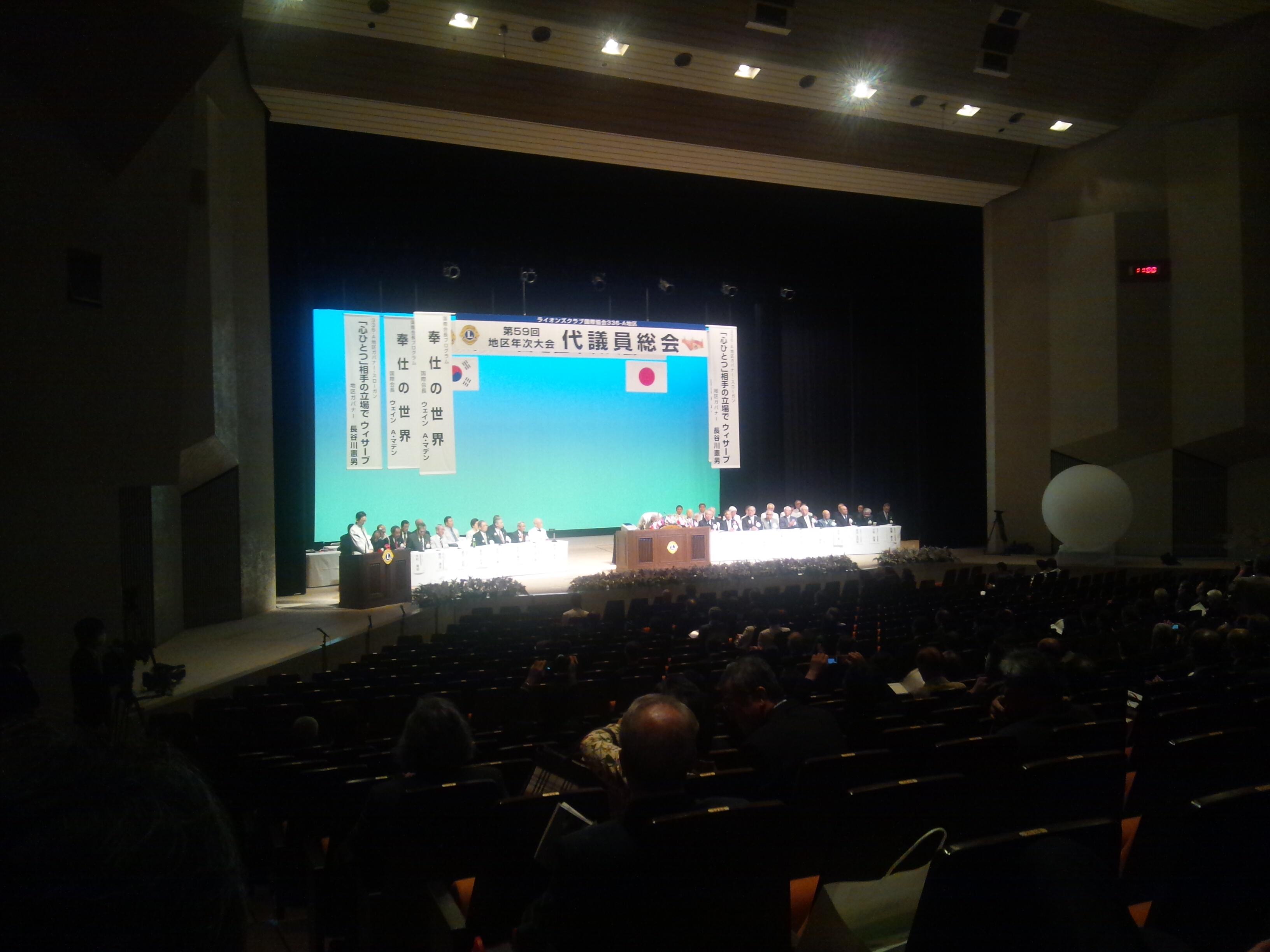 第59回地区年次大会総会.JPG